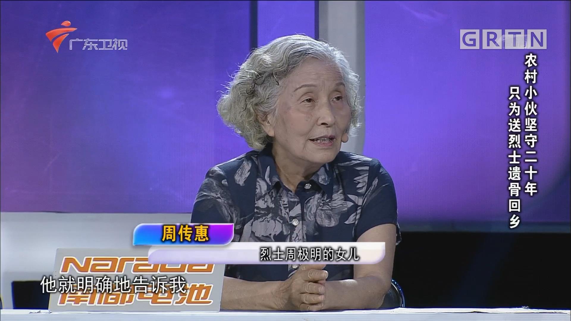 [HD][2017-06-21]社会纵横:农村小伙坚守二十年 只为送烈士遗骨回乡