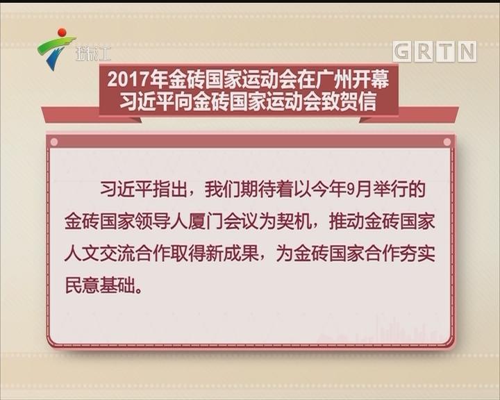2017年金砖国家运动会在广州开幕 习近平向金砖国家运动会致贺信