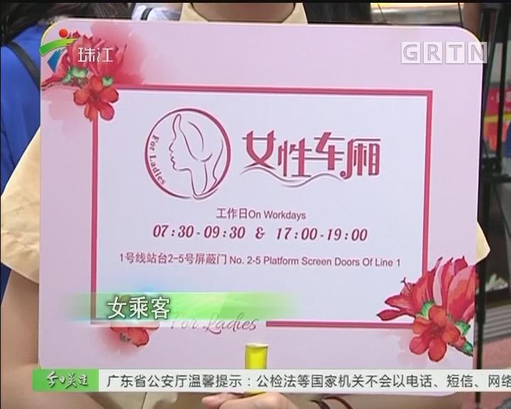 广州地铁:首试女性车厢 关爱不止于此