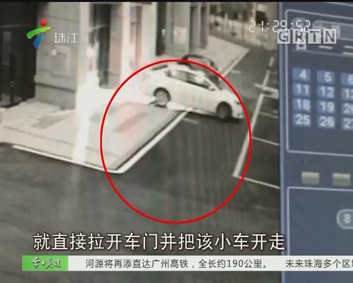 广州:私家车停马路被盗 市民别乱停车了