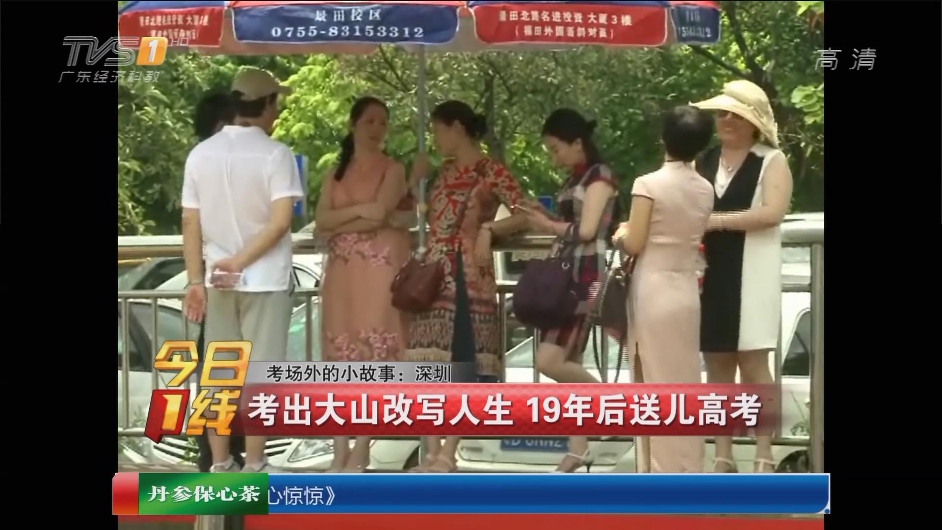 考场外的小故事:深圳 考出大山改写人生 19年后送儿高考