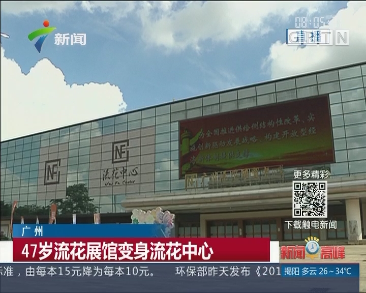 广州:47岁流花展馆变身流花中心