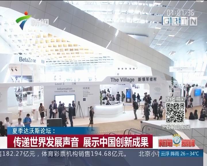 夏季达沃斯论坛:传递世界发展声音 展示中国创新成果