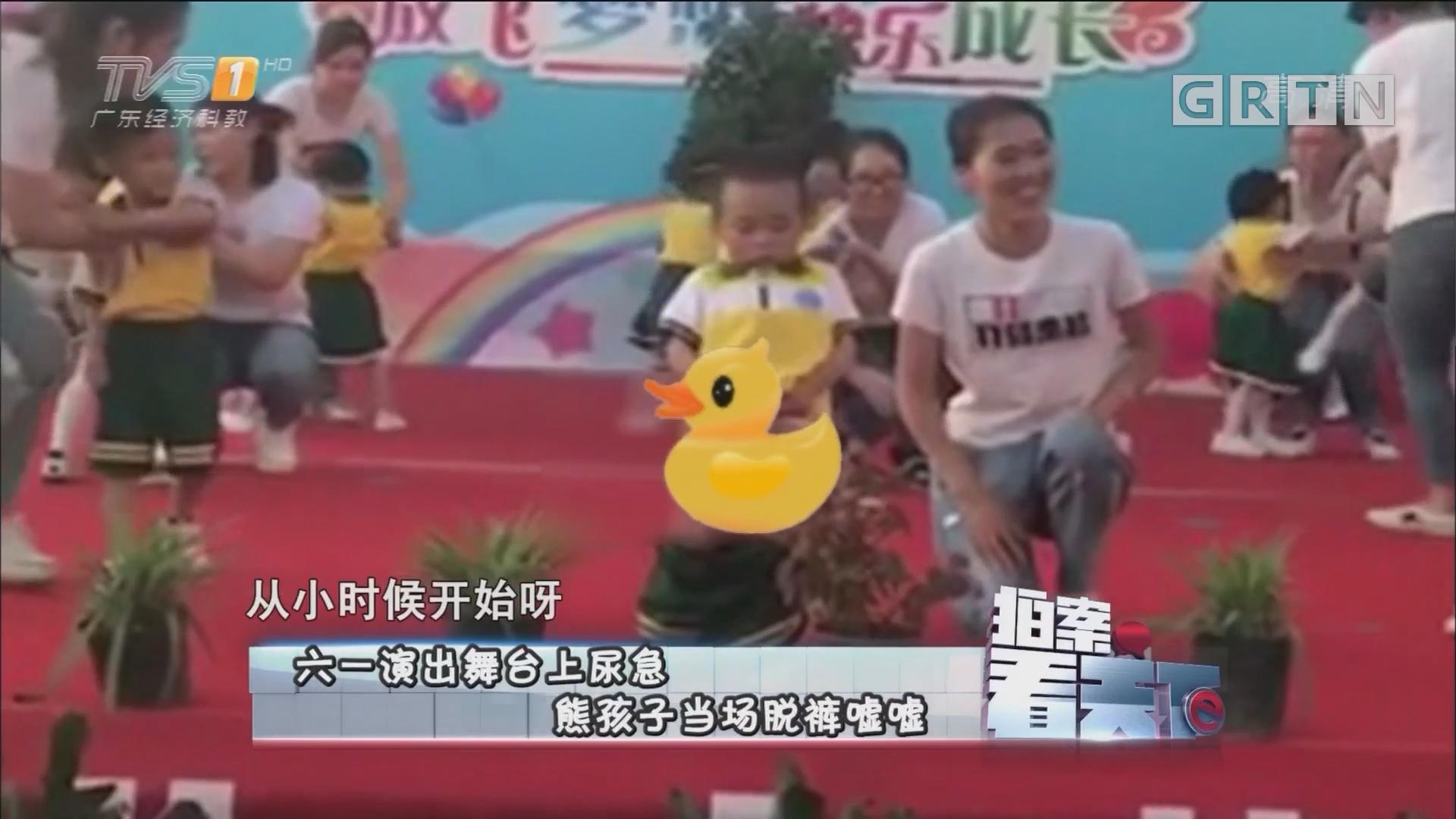 [HD][2017-06-01]拍案看天下:六一演出舞台上尿急 熊孩子当场脱裤嘘嘘