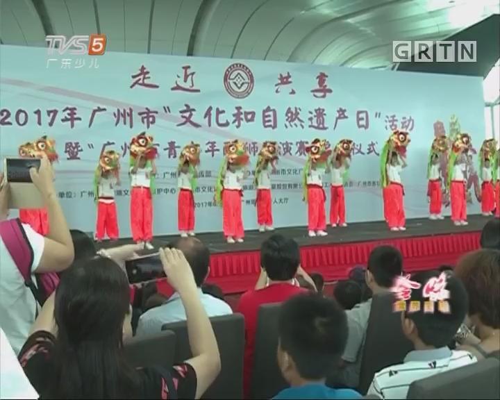 [2017-06-14]南方小记者:广州市青少年醒狮表演赛启动