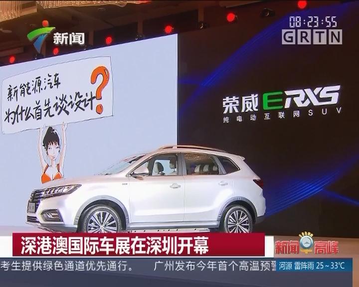 深港澳国际车展在深圳开幕
