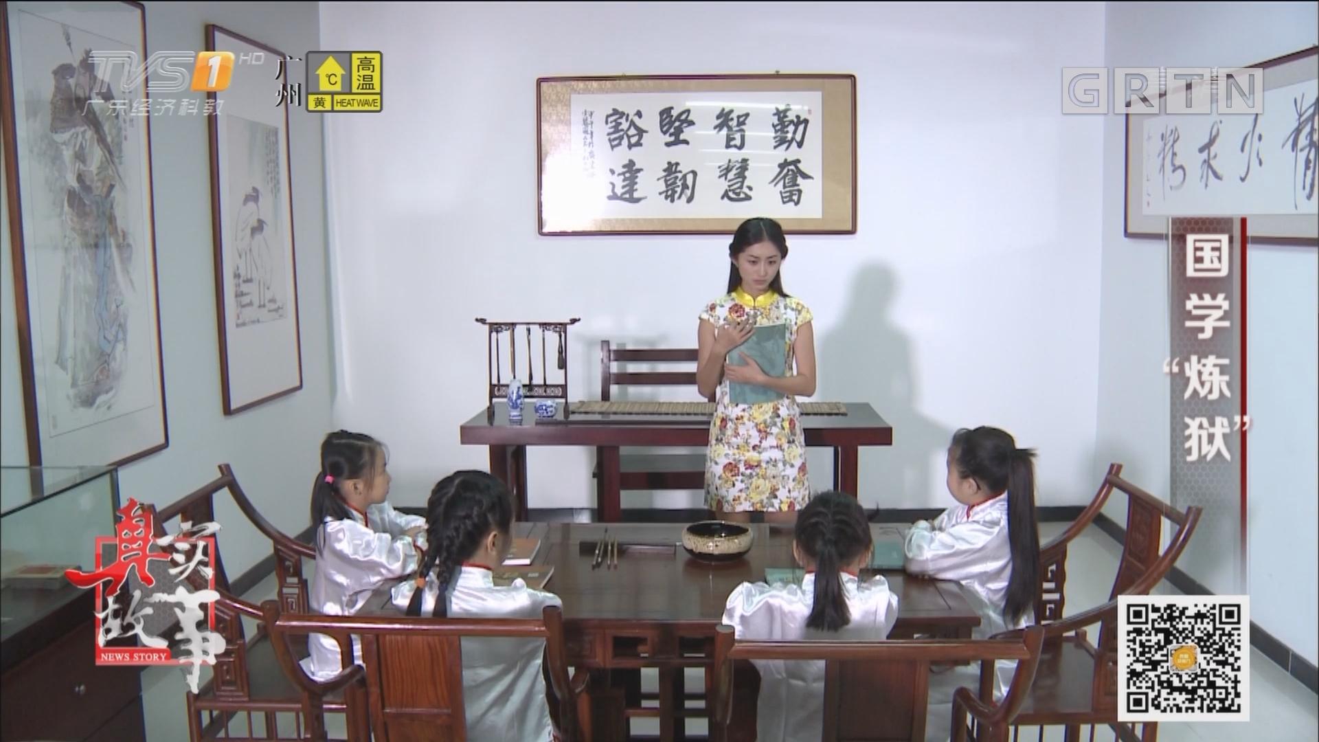 "[HD][2017-06-30]真实故事:国学""炼狱"""