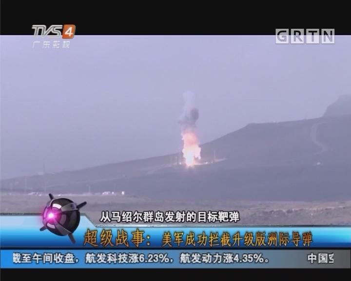 [2017-06-07]军晴剧无霸:超级战事:美军成功拦截升级版洲际导弹