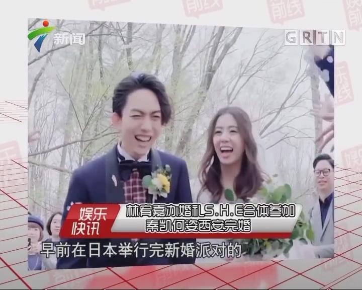 林宥嘉办婚礼S.H.E合体参加秦凯何姿西安完婚