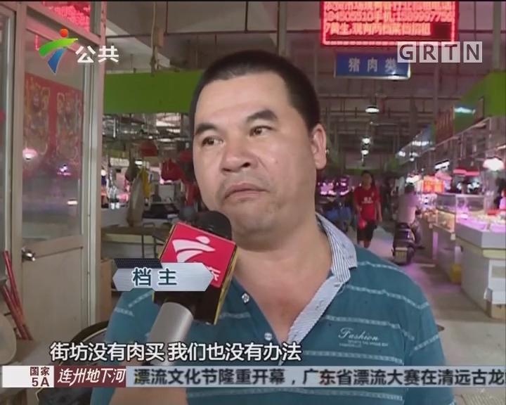 街坊求助:菜市场连续多日没有猪肉卖