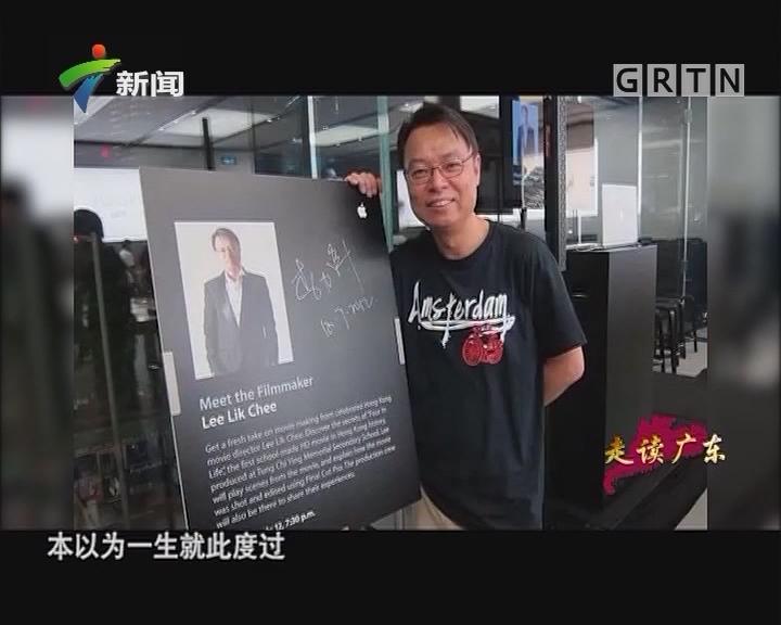 [2017-06-10]走读广东:无厘头处有来头