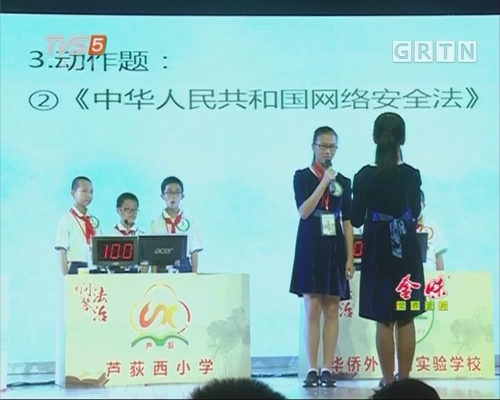 """[2017-06-15]南方小记者:荔湾区开展第八届""""有为""""杯百科知识竞赛"""