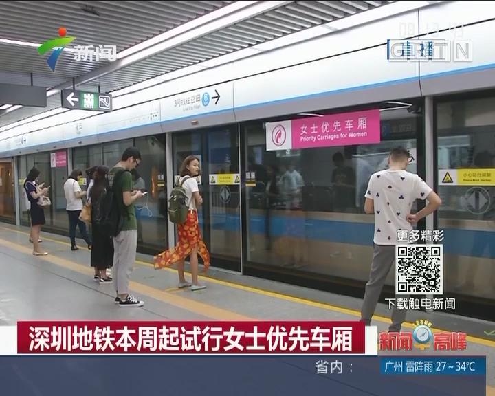 深圳地铁本周起试行女士优先车厢