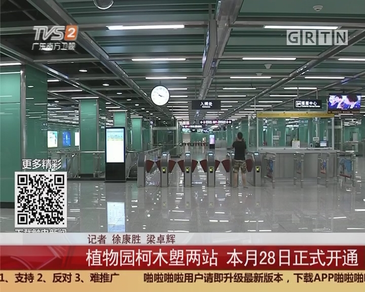 广州地铁六号线:植物园柯木塱两站 本月28日正式开通