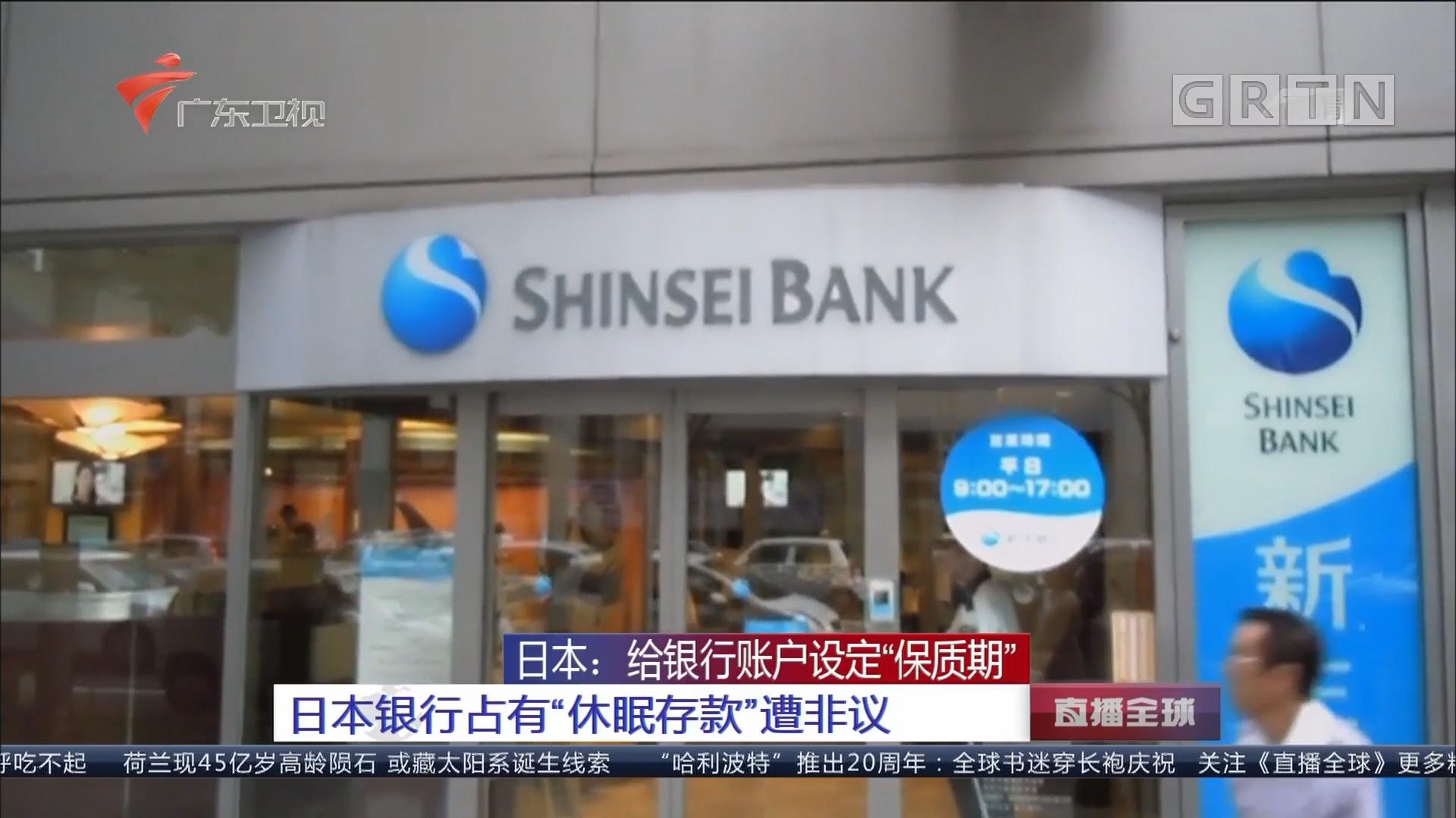 """日本:给银行账户设定""""保质期"""" 日本银行占有""""休眠存款""""遭非议"""