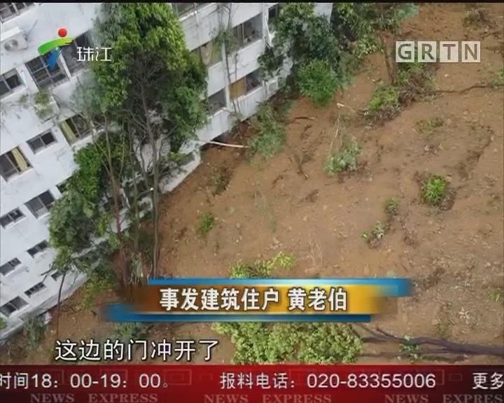 广州:老人院后山滑坡 院方及时疏散