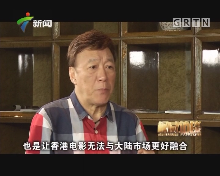 [2017-06-10]权威访谈:陈欣健:亲历香港电影四十年