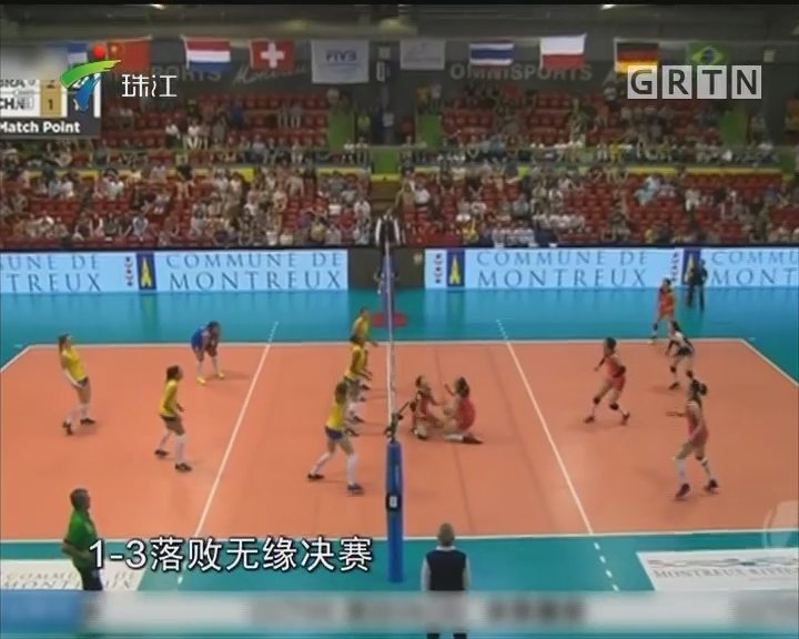 瑞士女排赛中国负巴西 无缘决赛
