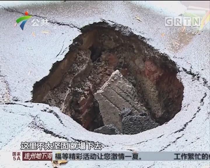 广州:路面突然塌陷 小车轮子深陷其中