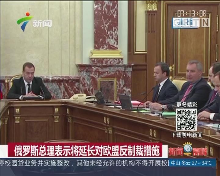 俄罗斯总理表示将延长对欧盟反制裁措施