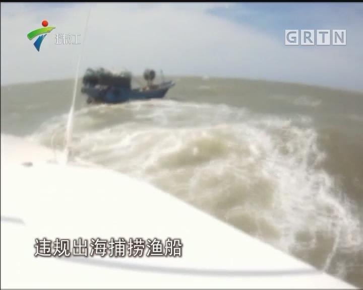 湛江:两渔民违规出海作业被困 海警紧急救助