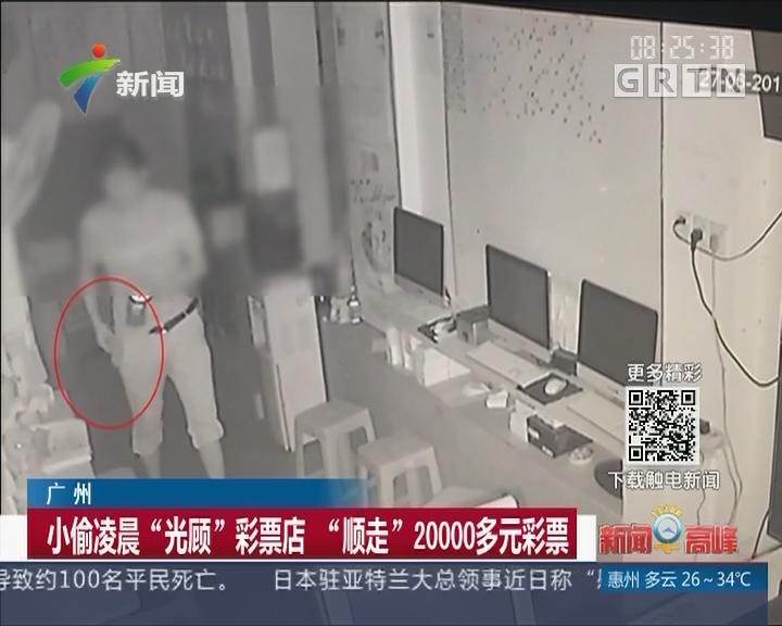 """广州:小偷凌晨""""光顾""""彩票店 """"顺走""""20000多元彩票"""