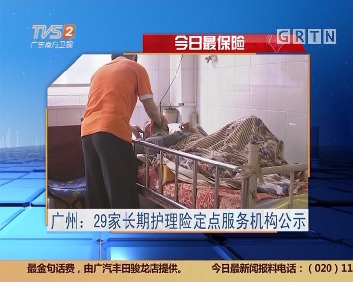 今日最保险:广州:29家长期护理险定点服务机构公示