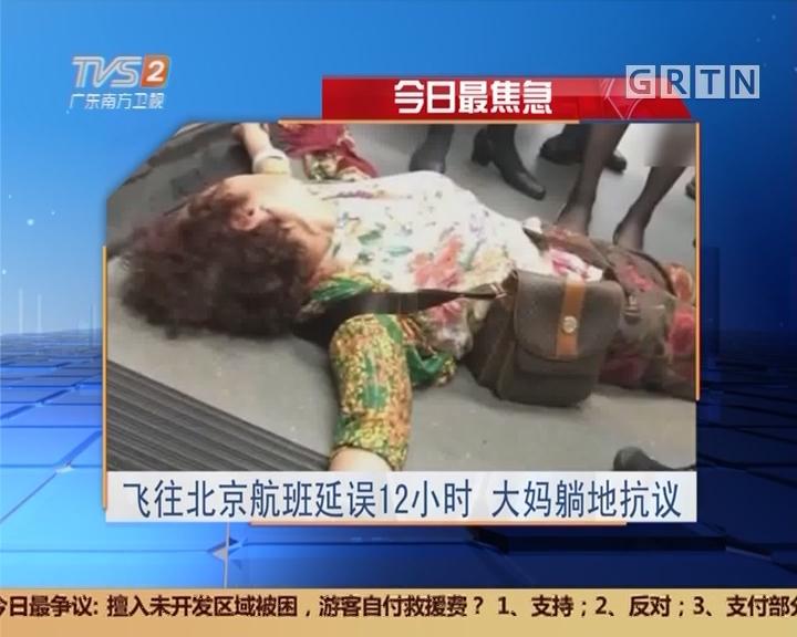 今日最焦急:飞往北京航班延误12小时 大妈躺地抗议