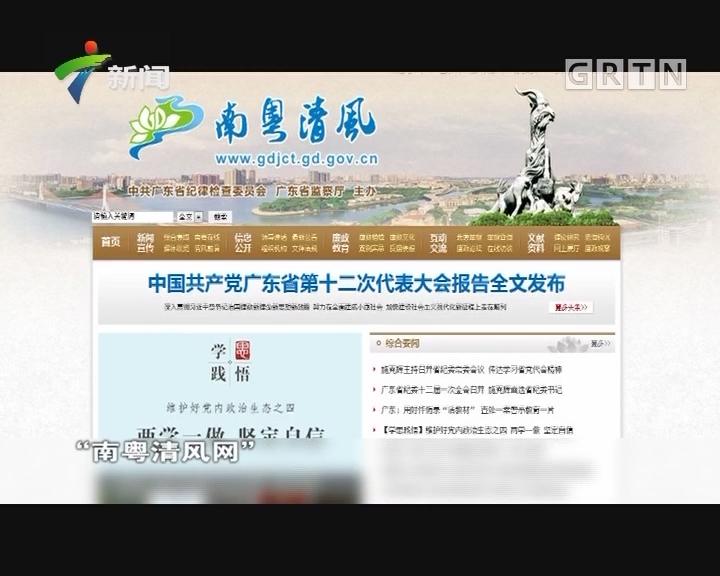 [2017-06-11]廉政观察:网络媒体——广泛传播正风反腐正能量的平台