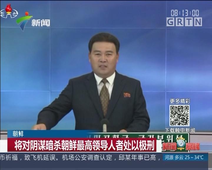 朝鲜:将对阴谋暗杀朝鲜最高领导人者处以极刑