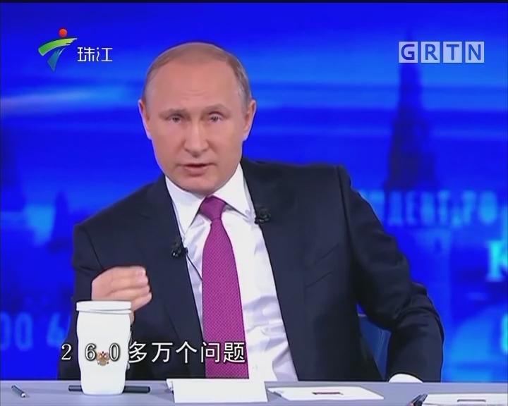 普京直播连线 回答近70个问题