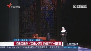 经典音乐剧《音乐之声》昨晚在广州开演