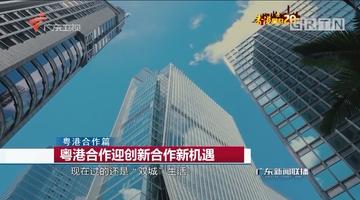粤港合作迎创新合作新机遇