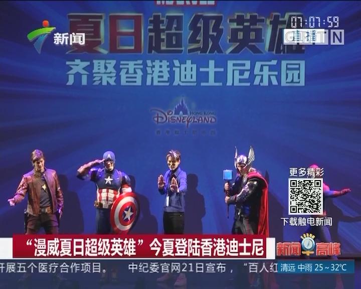 """""""漫威夏日超级英雄""""今夏登陆香港迪士尼"""