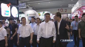 马兴瑞调研第六届中国(广州)国际金融交易·博览会 切实降低融资成本 更好服务实体经济