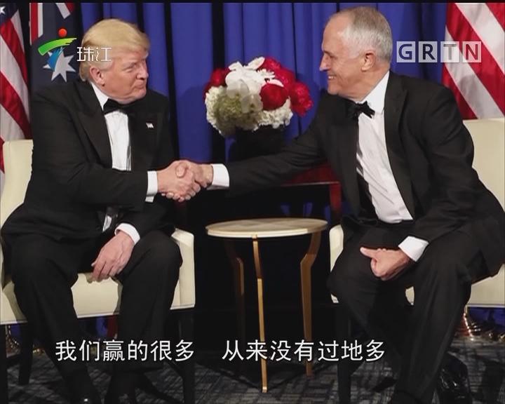 澳大利亚总理调侃特朗普 录音遭泄露