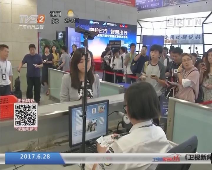 南航:智能登机时代到来 乘客刷脸秒登机