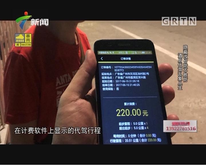 [2017-06-16]社会纵横:隐蔽改价防不胜防 酒后代驾乱象丛生