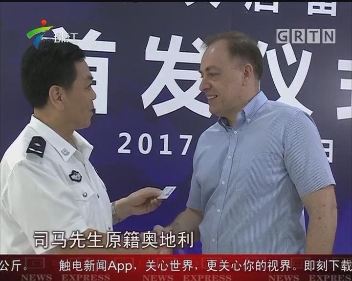 五外国人获广州首批永久居留身份证