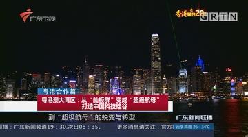 """粤港澳大湾区:从""""舢板群""""变成""""超级航母"""" 打造中国科技硅谷"""