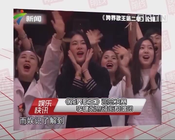 《跨界歌王》迎总决赛 李健张杰领衔帮唱团