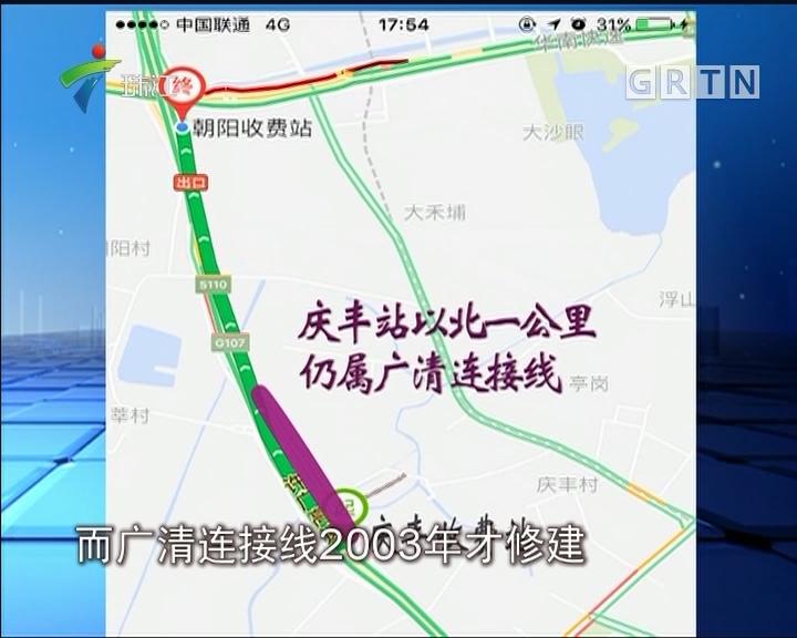 追踪:广清高速收费官司案今日开庭