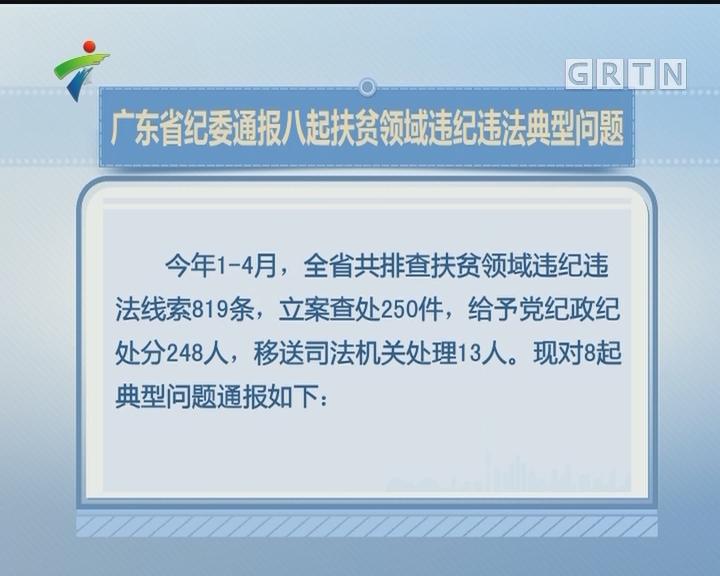 广东省纪委通报八起扶贫领域违纪违法典型问题