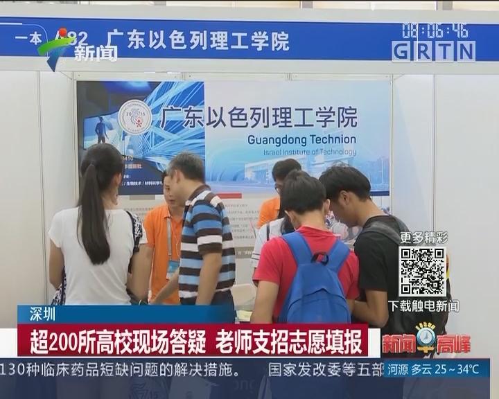 深圳:超200所高校现场答疑 老师支招志愿填报