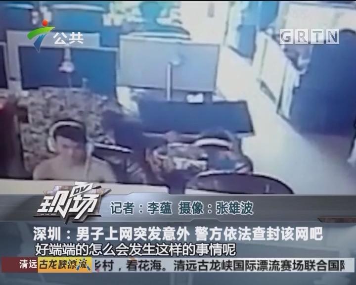 深圳:男子上网突发意外 警方依法查封该网吧