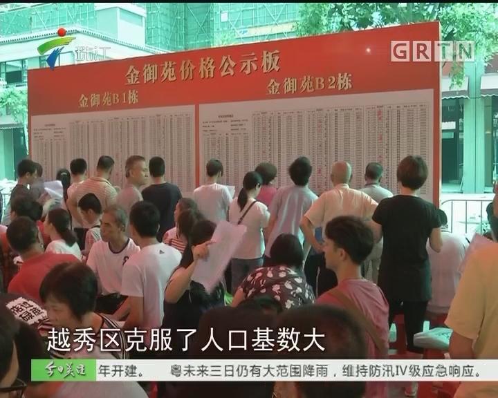 广东陆续提高住房保障体系 满足多元化需求