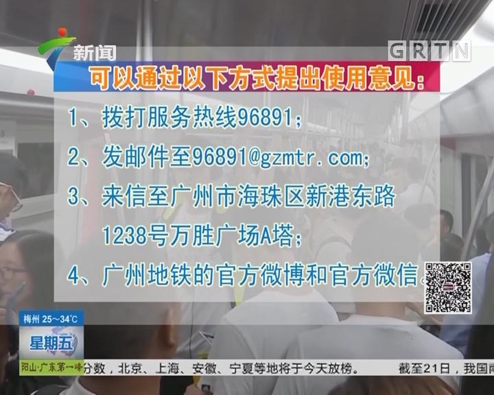 """广州地铁:6月28日起 地铁一号线试点""""女性车厢"""""""