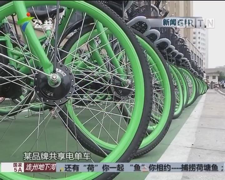 共享电单车登录市场 广州明确禁止!