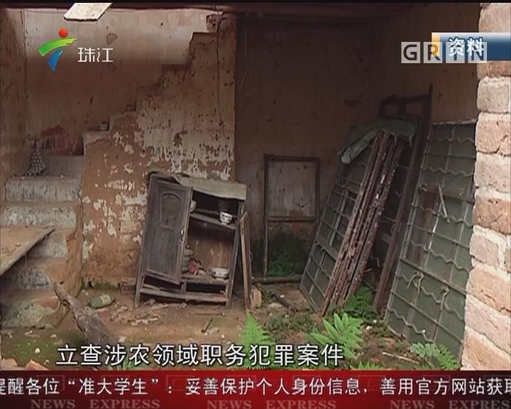 """粤整治涉农""""蛀虫""""两年挽回逾2.4亿"""