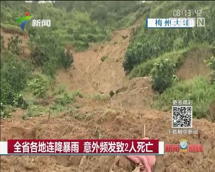 全省各地连降暴雨 意外频发致2人死亡